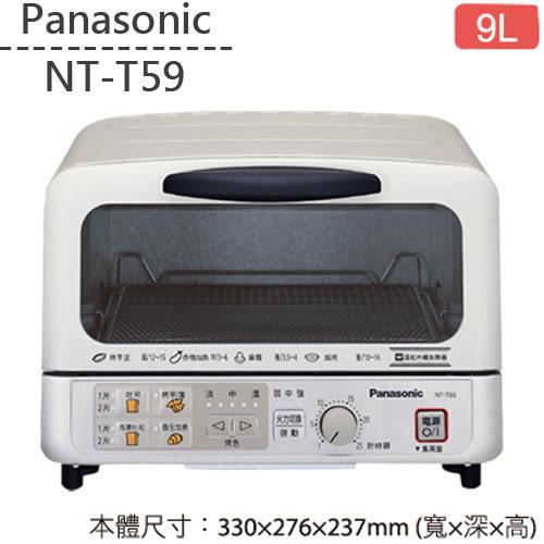 【靜態展示機】 Panasonic 國際 NT-T59 遠紅外線 電烤箱 3段火力、5段烤色調整  NTT59