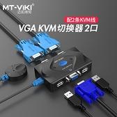 邁拓維矩2口kvm切換器二進一出vga顯示器電腦主機屏幕監控鼠標鍵盤 「青木鋪子」
