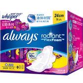 好自在Radiant幻彩日用液體衛生棉24cm*9片【愛買】