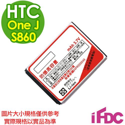 《 3C批發王 》防爆高容量副廠電池 HTC One J 日系美型機