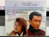 影音專賣店-V33-010-正版VCD*電影【情書】-中井貴一*山本太郎