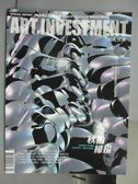 【書寶二手書T6/雜誌期刊_PJD】典藏投資_123期_秋拍掃描