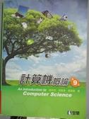 【書寶二手書T2/大學資訊_YIP】計算機概論_趙坤茂