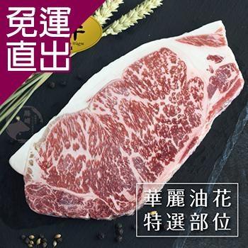 勝崎生鮮 美國日本種和州牛9+老饕肋眼牛排2片組 (280公克±10%/1片)【免運直出】