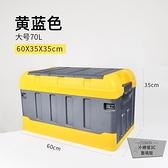 汽車后備箱儲物箱車載收納箱車內置物整理箱【小檸檬3C】