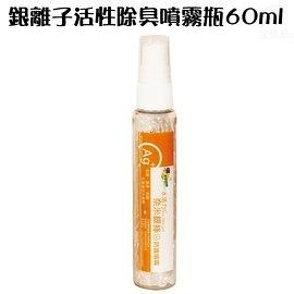金德恩 台灣製造 奈米銀離子活性除臭噴霧瓶60ml/SGS/Ag+/TUV/防霉/環保/Nano-Silver Yarns/TTR/消臭性-NH3