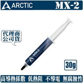 [地瓜球@] ARCTIC MX-2 散熱膏 導熱膏 MX2 30g裝