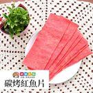 碳烤紅魚片200g[TW00204] 千御國際