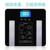 家用電子稱人體秤脂肪秤精準多功能體重秤稱測稱成人潮