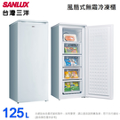 (含拆箱定位)SANLUX台灣三洋125L單門直立式冷凍櫃 SCR-125F