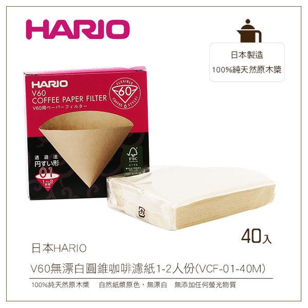 日本HARIO V60無漂白圓錐咖啡濾紙40入盒裝1-2人份100%純天然原木槳(VCF-01-40M)