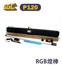 【EC數位】SGC P120 全彩燈棒 120cm 燈管 光棒 手持補光燈 LED燈 特效燈 美光棒 彩色 RGB