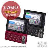 【配件王】日本代購 CASIO 卡西歐 EX-word RISE XDR-A20 電子辭典 英語會話學習機