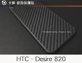【碳纖維背膜】卡夢質感 HTC Desire 820 D820f 背面保護貼軟膜背貼機身保護貼背面軟膜