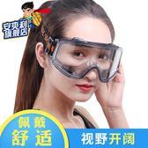 護目鏡Y200防霧大眼罩防風防塵飛濺化工裝修打磨戶外騎行風鏡眼鏡『新佰數位屋』
