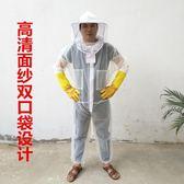 防蜂衣 連體蜜蜂衣全透氣空調服防蜂服連體養蜜蜂防蜇蜂衣可拆卸蜂帽  城市科技DF