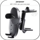 《飛翔無線3C》peripower MT-V08 圓形出風口快取手機架│公司貨│車用手機座 冷氣口手機夾