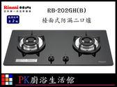 【PK廚浴生活館】 高雄林內牌 RB-202GH(B) RB202GH 檯面式防漏二口爐  ☆強化玻璃面板 實體店面 可刷卡