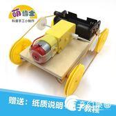 DIY科技小制作電動皮帶輪四驅車 可以翻越障礙中小學手工模型-奇幻樂園
