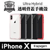 奇膜包膜 Spigen/SGP iPhone X Ultra Hybrid 透明 背蓋 防摔 手機殼