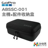 GoPro原廠【和信嘉】ABSSC-001 主機+配件收納盒 (可收納三向桿) 台灣台閔公司貨