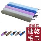 (普通款)超細纖維速乾吸濕毛巾/纖維毛巾/速乾毛巾/戶外毛巾/運動毛巾