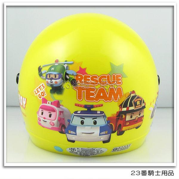 【KK 兒童 安全帽 POLI 01 波力 兒童帽 黃色】3/4罩、附鏡片