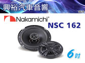 【Nakamichi】6吋二音路同軸喇叭 NSC162*公司貨