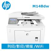 HP LaserJet pro MFP M148dw 雷射印表機(4PA41A)【登錄送禮券500元】