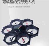 無人機 Makeblock Airblock 模塊化可編程遙控無人機 玩具學習智慧機器人 免運 DF 維多原創