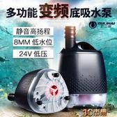 魚缸變頻底吸泵潛水泵抽換水泵小型超靜音糞泵魚池迷你循環過濾器 igo免運