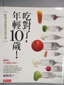 【書寶二手書T4/養生_HMV】吃對了年輕10歲_歐陽英