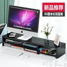 熒屏架 加長雙層電腦大顯示器增高架辦公桌上整理收納置物電視機底座墊高 YYP 町目家