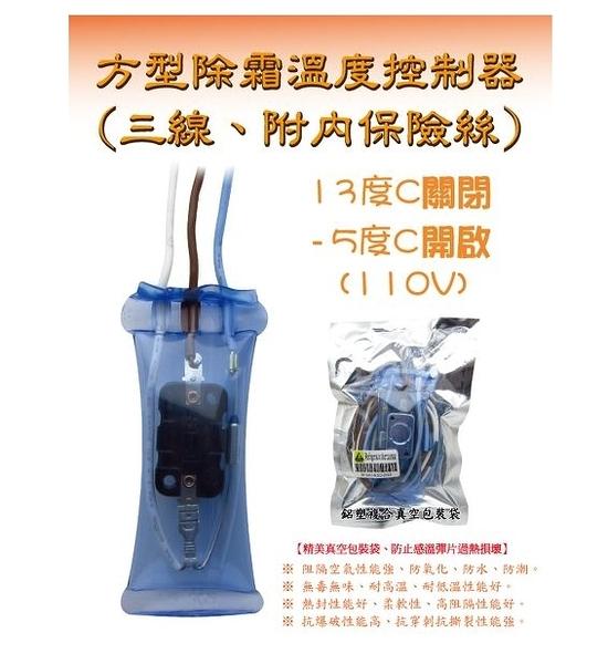 除霜冰箱溫度控制器 (3線+內保險絲) (5入裝) 化霜器 除霜開關 冰箱恆溫器 溫度保險絲 溫度開關