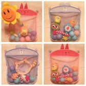 寶寶浴室洗澡玩具卡通掛袋洗浴用品網狀多用收納袋戲水玩具袋子 年貨慶典 限時八折