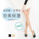 玻尿酸保濕嫩膚褲襪 50D全彈性 T型全透明【旅行家】