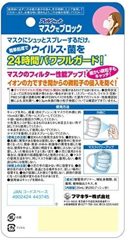 【快速出貨】 日本製 防菌口罩噴霧 20ml 陽離子防護 保濕抗菌 消臭除菌 開學【小福部屋】