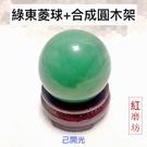 【紅磨坊】已開光5CM天然水晶球1顆+圓木架 各款選一【Ruby】 NO.5N 綠紅黃白黑粉球