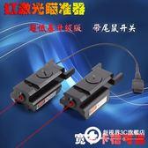 超低基紅外線激光瞄準上下左右可調激光手電筒高透鏡片教師筆儀器