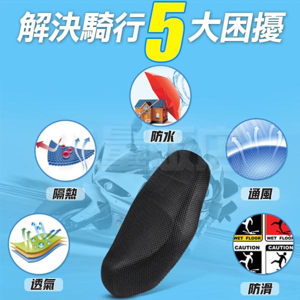 機車坐墊套 機車椅墊套 透氣坐墊套 摩托車坐墊 機車椅套 3D蜂巢網狀 散熱墊 隔熱套 尺寸可選