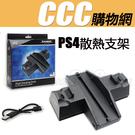 PS4 專用主機散熱器 雙手把充底座 附USB充電線
