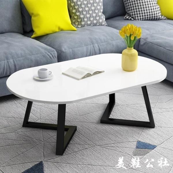 茶幾簡約現代創意小戶型家用北歐簡易小茶幾客廳臥室橢圓形小桌子【美鞋公社】