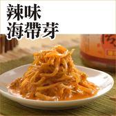 【臻品周氏泡菜】黃金鮮海帶2入裝 含運價500元