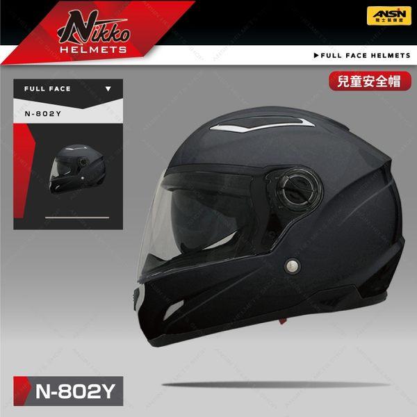 [中壢安信]Nikko NK-802Y NK802Y #3 白/銀 小頭圍 女版 全罩 安全帽 免運 送好禮二選一