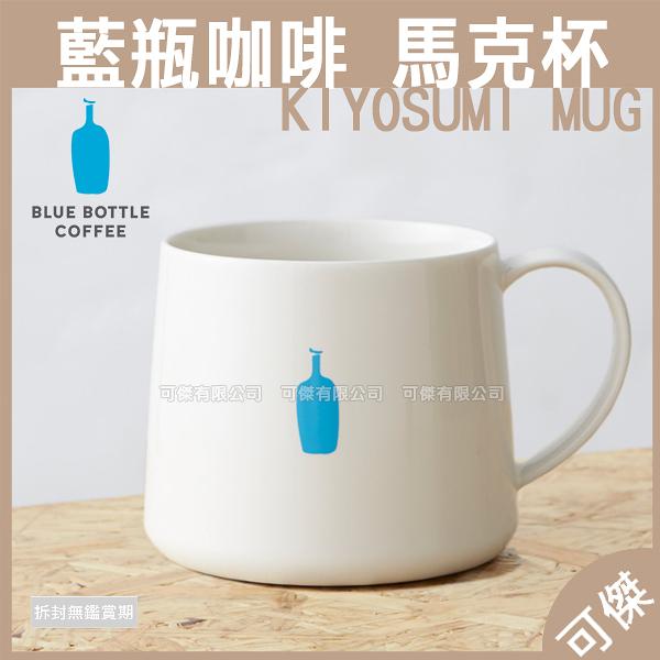藍瓶咖啡 Blue Bottle Coffee 白色馬克杯 350ML KIYOSUMI MUG 限量限定款式 馬克杯 咖啡杯 可傑