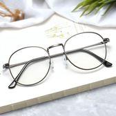 素顏復古圓框眼鏡男女成品平光潮 月光節85折