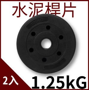 【水泥槓片】1.25公斤 二入=2.5KG /啞鈴片/槓鈴片/塑膠槓片/重量訓練