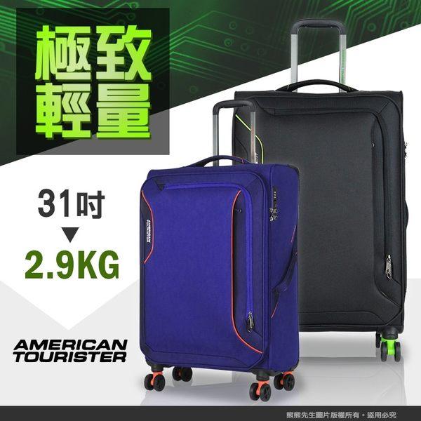 加1元多1件《熊熊先生》Samsonite新秀麗AT行李箱可擴充旅行箱27吋大容量布箱商務箱 TSA海關鎖 DB7