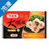 龍鳳餃霸大蝦餃144G/包【愛買冷凍】