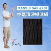 SANSUl 山水 空氣清淨機 SAP-2258 專用濾網 空氣淨化器濾網 椰殼活性碳 濾網